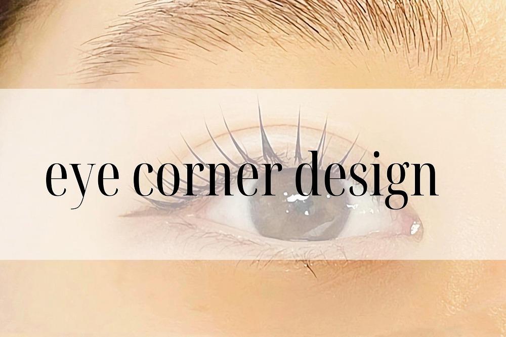まつ毛パーマ 目尻【デザイン カタログ】