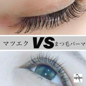 「マツエク」VS「まつ毛パーマ」